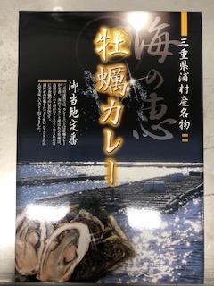 画像1: 牡蠣カレー2箱セット (1)